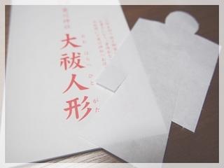 寒川神社大祓2013年12月